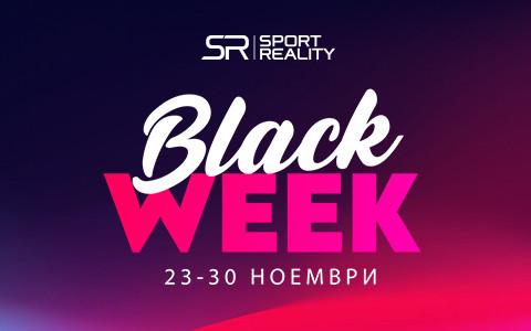 BLACK WEEK ВО SPORT REALITY